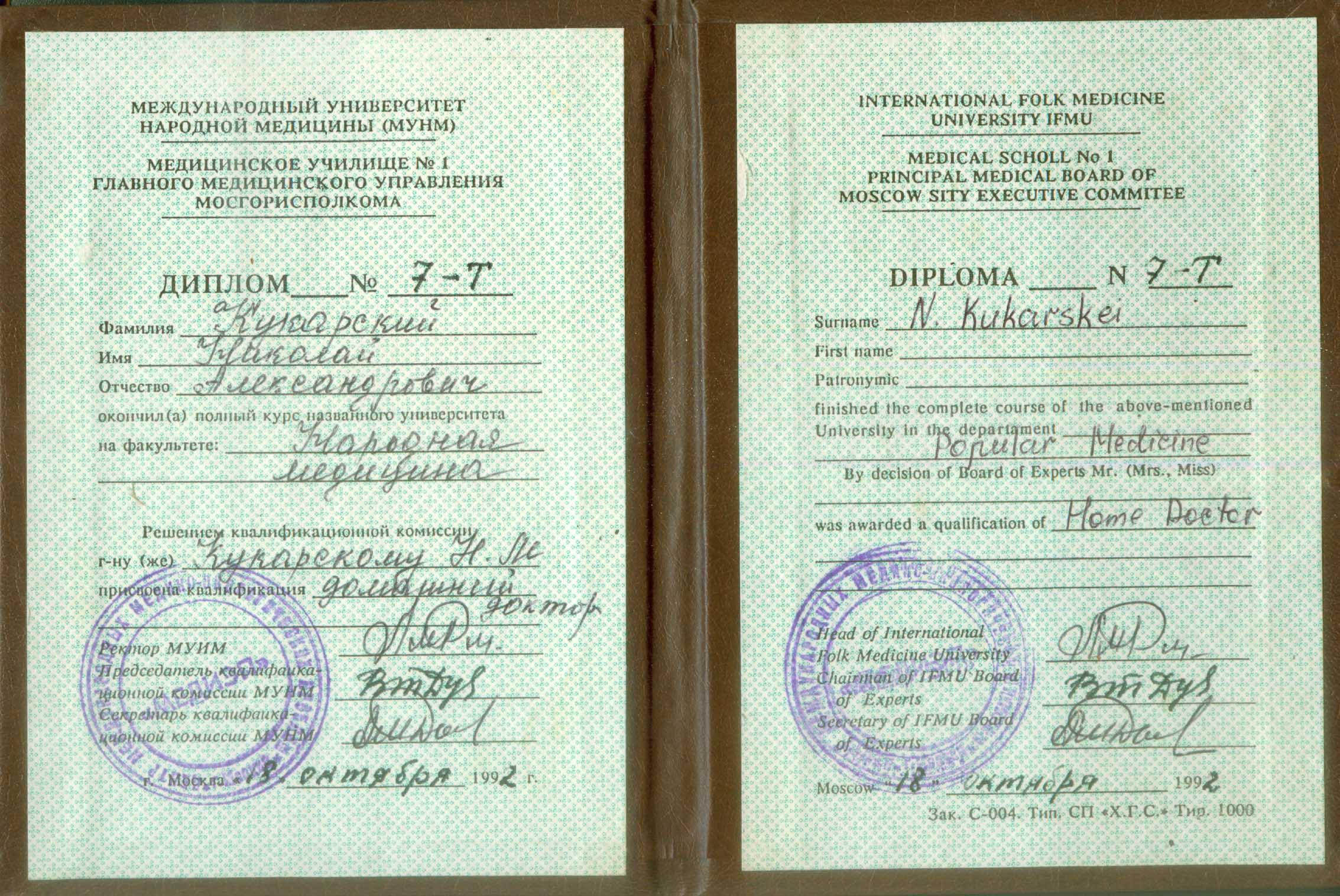 Диплом медицинского училища в Санкт-Петербурге